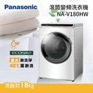 【24期0利率+基本安裝+舊機回收】PANASONIC 國際 洗脫18公斤 ECONAVI 變頻滾筒溫水洗衣機 NA-V180HW
