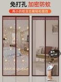 魔術貼防蚊門簾夏季家用高檔磁性網紗門蚊帳加密磁鐵對吸隔斷紗窗