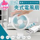 ✿現貨 快速出貨✿【小麥購物】夾式小電風扇 超靜音 USB電風扇【C095】迷你電風扇