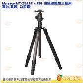 送LENSPEN拭鏡筆 Marsace MT-2541T + FB2 頂級碳纖維三腳架 雲台 套裝 公司貨 載重12KG