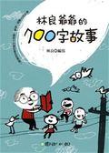 (二手書)林良爺爺的700字故事