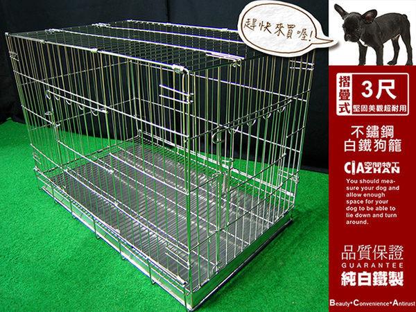304不銹鋼 寵物籠 摺疊式 3尺白鐵線籠 尿盤 小中大型犬 不鏽鋼狗籠子 貓籠 兔籠 空間特工
