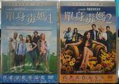 U00-162#正版DVD#單身毒媽:第1+2季#影集#挖寶二手片