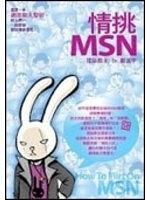 二手書博民逛書店《情挑MSN》 R2Y ISBN:9861732594│鄭匡宇