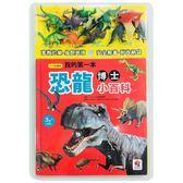 我的第一本恐龍博士小百科NEW