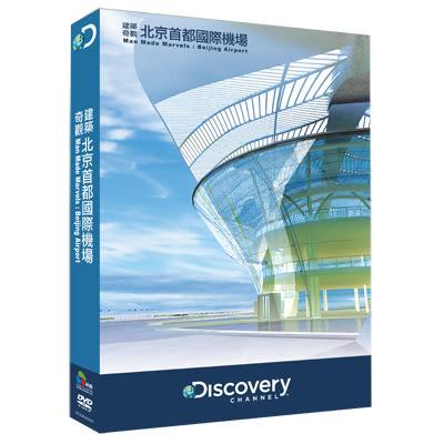 建築奇觀.北京首都國際機場DVD