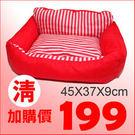 舒適條紋沙發睡床S號(紅色)