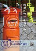 2019年郵局內勤四合一30天速成(贈口面試課程) (四版) ※依107年12月