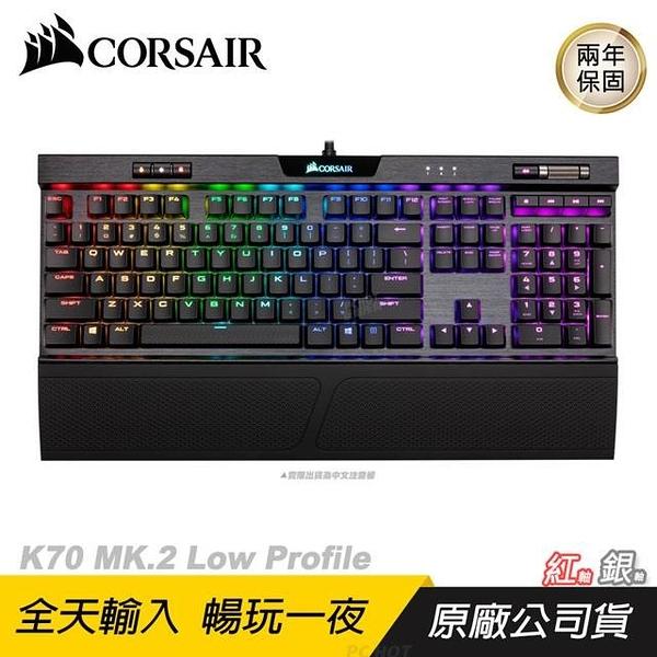 【南紡購物中心】CORSAIR 海盜船 K70 RGB MK.2 Low Profile 電競鍵盤 銀/紅軸/中/英文