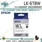 EPSON LK-5TBW C53S655410標籤帶(高黏18mm )透明黑