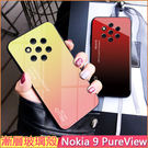 Nokia 9 PureView 保護套 漸層玻璃殼 Nokia9 手機殼 保護殼 軟邊 鋼化背蓋 5.99吋 手機套