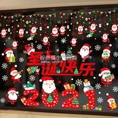 圣誕節裝飾品場景布置雪花商場店鋪節日氛圍櫥窗貼紙新年玻璃門貼 設計師生活百貨