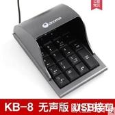 數字鍵盤防窺數字鍵盤語音密碼小鍵盤USB數字鍵盤 證券銀行收銀款通用有線鍵盤 歐亞時尚