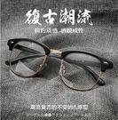 【618好康又一發】復古眼鏡框男平光鏡女...