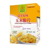 黃金原味玉米脆片400公克 全素 即沖即食 喜瑞爾【光量生技】