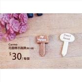 CARMO花園標示路牌多肉植物微景觀(2入組)【A010004】