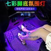 車內氛圍燈汽車腳底內飾led燈氣氛燈條裝飾改裝用品【英賽德3C數碼館】