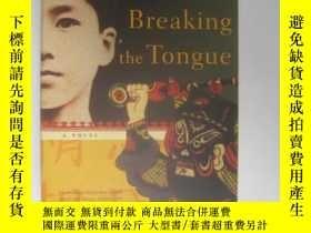 二手書博民逛書店Breaking罕見the Tongue Vyvyane Loh