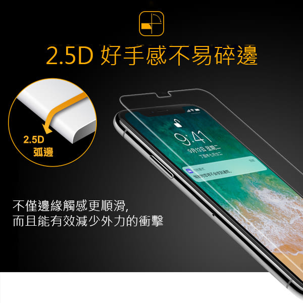 【手配任選3件88折】2.5D 9H鋼化 玻璃貼 iPhoneX iphone8 iphone7 plus i6 i7 保護膜 保護貼