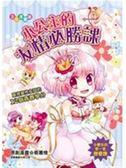 (二手書)小公主的友情必勝課(漫畫版)贏得異性友誼的12個青春學分