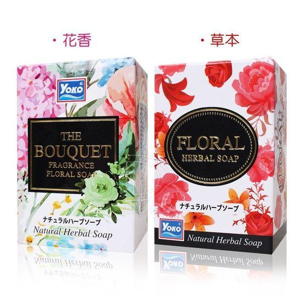 泰國熱銷 YOKO 優菓 花香皂 (草本/花香) 80g 肥皂 沐浴 清潔 保養 送禮 【DDBS】