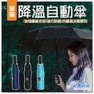 台灣現貨 雙龍全自動折疊傘 米抗UV紫外線 一甩即乾 雨傘 黑色 遮陽傘 黑膠 防風 晴雨兩用 自動傘