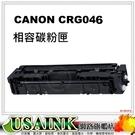 USAINK~ Canon CRG-046H  M 紅色高印量相容碳粉匣  適用:Canon i-SENSYS  MF735Cx/CRG046M/CRG046