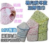 BabyShare時尚孕婦裝【TW692】台灣製 嬰兒 魔鬼氈 加厚包巾 蓋毯 蓋被 純棉 透氣針織