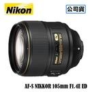 送3C LiFe NIKON 尼康 AF-S NIKKOR 105mm F1.4E ED 鏡頭 公司貨