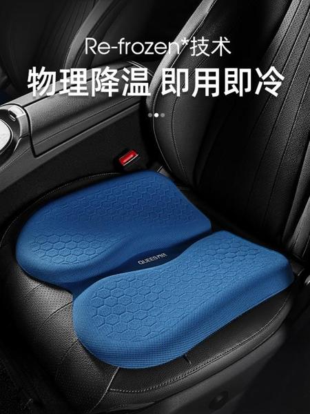 汽車坐墊夏季涼墊透氣座墊司機通風冰涼墊貨車蜂窩單片凝膠座椅墊 1995生活雜貨