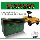 【CSP】ECO1290 加強型鉛酸蓄電池12V9Ah (電動機車.電動腳踏車.電動自行車)