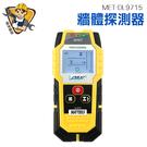 《精準儀錶旗艦店》電線位置檢測牆體探測儀 金屬探測器 管道掃描儀 鋼筋位置測定儀 MET-DL9715