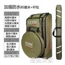 防水釣椅包釣魚包漁具包雙肩包帶魚護包防水釣魚背包魚具桿包MBS『潮流世家』