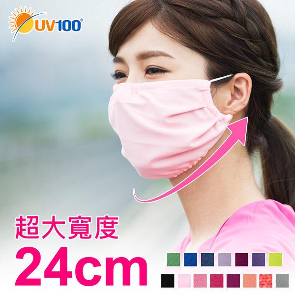 快速出貨 UV100 抗UV 防曬美容寬版口罩-舒適透氣