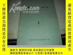 二手書博民逛書店罕見地質礦產研究1987-1【沙發上】Y16095 出版1978