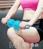 刺猬球按摩棒筋膜肌肉放鬆狼牙棒按摩滾軸瑜伽健身彈力棒瘦小腿YYP   瑪奇哈朵