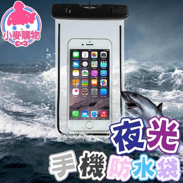 ✿現貨 快速出貨✿【小麥購物】夜光手機防水袋【Y042】 手機防水袋 夜光  潛水袋 防水套 手機袋