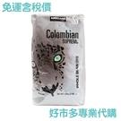 【免運費】含稅發票【好市多專業代購】Kirkland Signature 科克蘭 哥倫比亞咖啡豆 1.36公斤X 2組