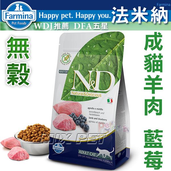 ◆MIX米克斯◆Farmina法米納-ND成貓無穀糧-羊肉藍莓(GC-3) -10公斤 ,WDJ推薦
