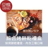 【限時下殺$350】日本零食 神戶烘烤綜合脆餅乾禮盒(18枚)