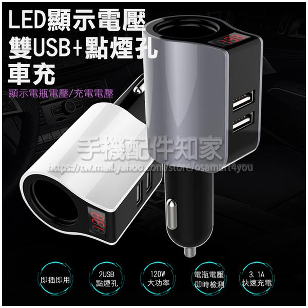 【12V~24V通用】LED電壓顯示 足120W 三輸出 2.1A 點煙器車充/多重保護/電源適配器/盒裝/電壓表-ZY