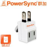 群加 PowerSync 2P 省力防塵插頭(TWT2N2BN)