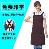圍裙定制logo印字廚房美甲奶茶店服務員工作服圍腰訂做夏季薄透氣 溫暖享家
