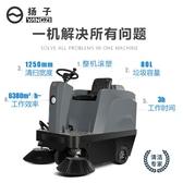 掃地機 揚子S4駕駛式自動掃地機物業工廠工業商用電動道路清掃車 LX曼慕