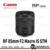 Canon RF 85mm f/2 MACRO IS STM 全片幅 0.5x微距定焦鏡頭 for EOS R系列【公司貨】