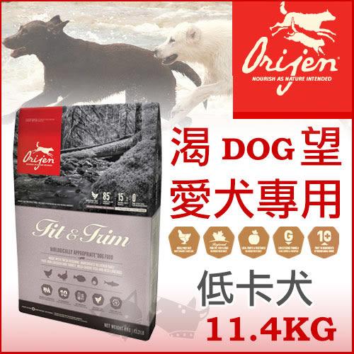 [寵樂子]結帳輸入OR900享折扣《Orijen 渴望》低卡犬  11.4kg/犬飼料