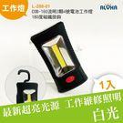 LED COB-160流明3顆4號電池工作燈180度磁鐵掛鉤 (L-288-01)