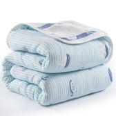 毛巾被純棉單人雙人紗布毛巾毯子全棉夏涼被兒童嬰兒午睡毯空調被 挪威森林