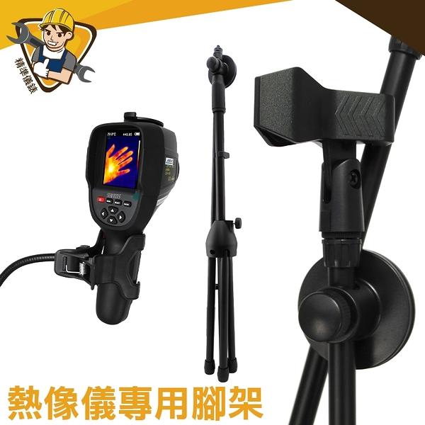 定點量測 熱顯像儀腳架 穩固 FLTG300+2 190cm  兩種夾取方式