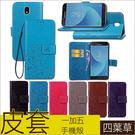 附掛繩 四葉草皮套 一加五 一加7 手機殼 保護套 手機套 One Plus Five 磁扣 插卡 立體壓花 保護殼
